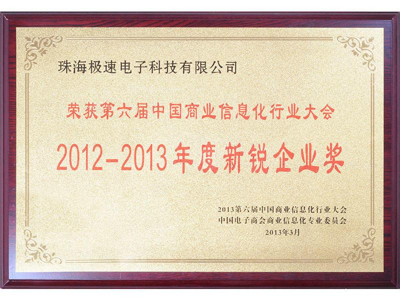 2012-2013 New Enterprise Award