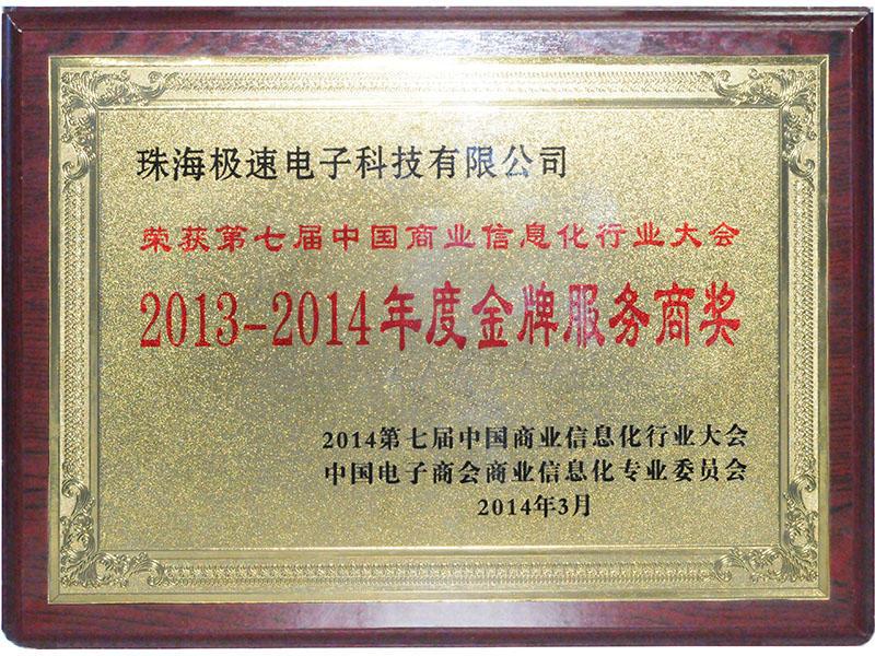 2013-2014 Gold Service Provider